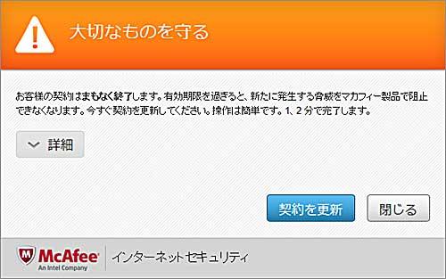 マカフィーインターネットセキュリティ警告
