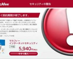 マカフィーインターネットセキュリティ更新料