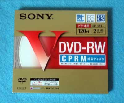 CPRM対応DVD-RW