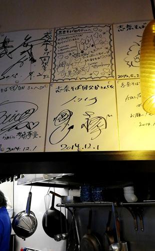 志奈そば田なか 訪問有名人のサイン