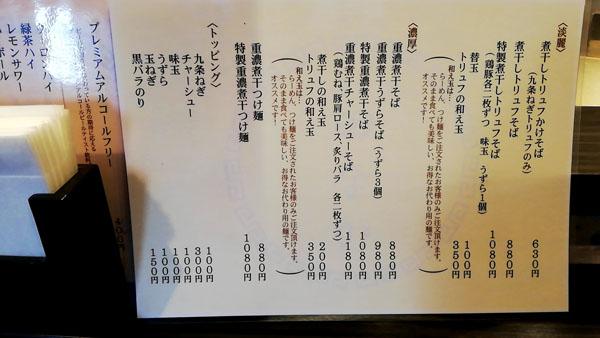 志奈そば田なか(東池袋)メニュー