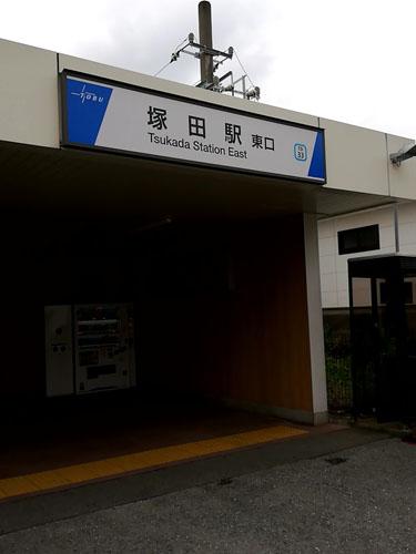 東武アーバンパークライン塚田駅東口