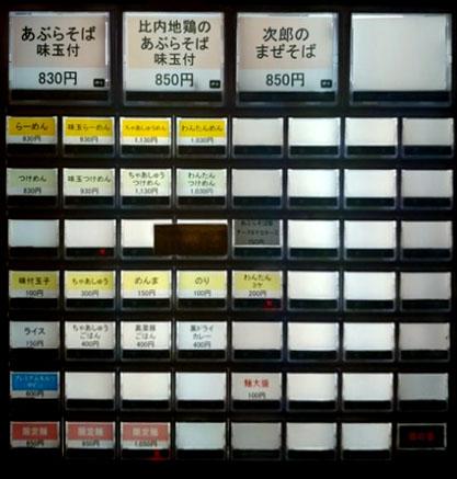 瞠池袋店の券売機