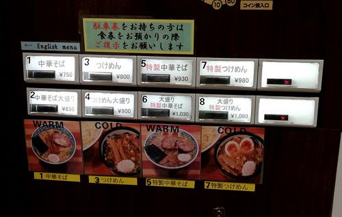 中華そば 青葉 池袋サンャイン店の券売機