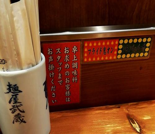 麺屋武蔵二天 卓上調味料