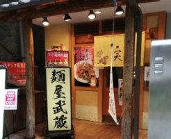 麺屋武蔵二天 外観