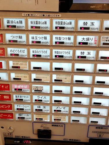 らぁ麺はやし田池袋店券売機