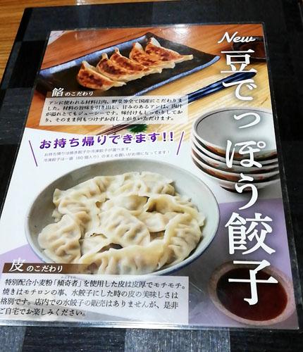 豆でっぽう(我孫子)餃子のメニュー