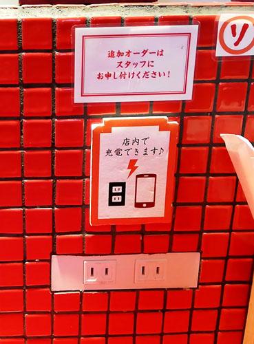 ソラノイロ食堂池袋店 充電用コンセント