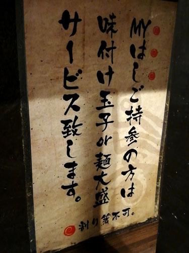 鶏の穴池袋MY箸サービス